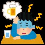 二日酔いの解消方法とは?薬は?ヘパリーゼやウコンは?