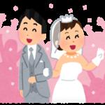 結婚の意味は・・・
