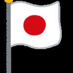 和の国の日本・・・